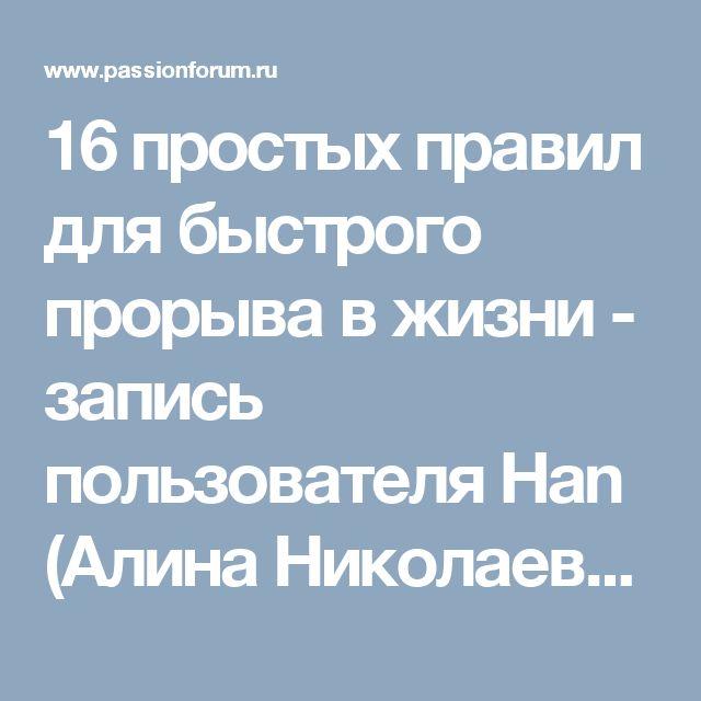 16 простых правил для быстрого прорыва в жизни - запись пользователя Han (Алина Николаевна) в сообществе Болталка в категории Разговоры на любые темы