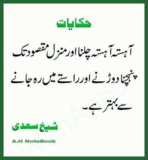 996 best Urdu quotes & sayings images on Pinterest | Urdu ...
