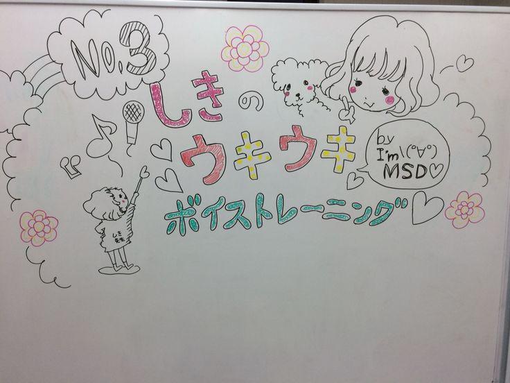「しきのウキウキボイストレーニングNo.3」タイトルby花ちゃん