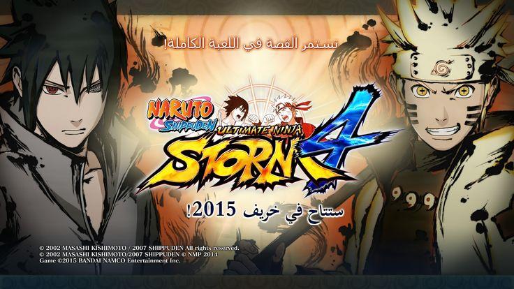 Il n'y a pas que le Tokyo Game Show qui se déroule actuellement. Il y a aussi le Riyadh Gamers Day en Arabie Saoudite où Bandai Namco Entertainment a fait une annonce importante pour tous ceux qui parlent arabe. L'éditeur a annoncé que Naruto Shippuden Ultimate Ninja Storm 4 sera localisé dans la langue ce qui est une première pour un de leurs titres.
