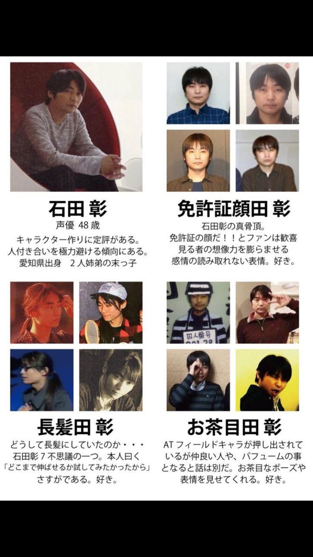 Ishida Akira collection