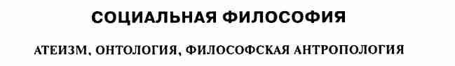 Социальная философия (Атлас наук / Леонов, 2007).