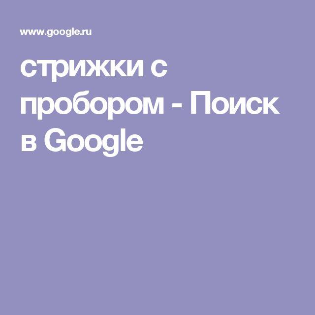 стрижки с пробором - Поиск в Google