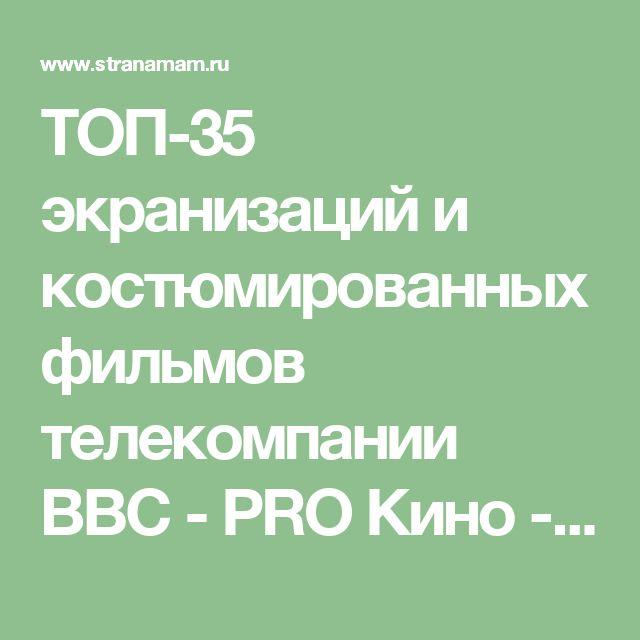 ТОП-35 экранизаций и костюмированных фильмов телекомпании ВВС - PRO Кино - Страна Мам