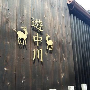 1716年に奈良で創業した「中川政七商店」。代々受け継がれてきた麻織物を中心に生活雑貨などこだわりの商品を多く取り扱っています。現在では東京や名古屋、福岡にも店舗があり、どの店舗も大人気となっています。