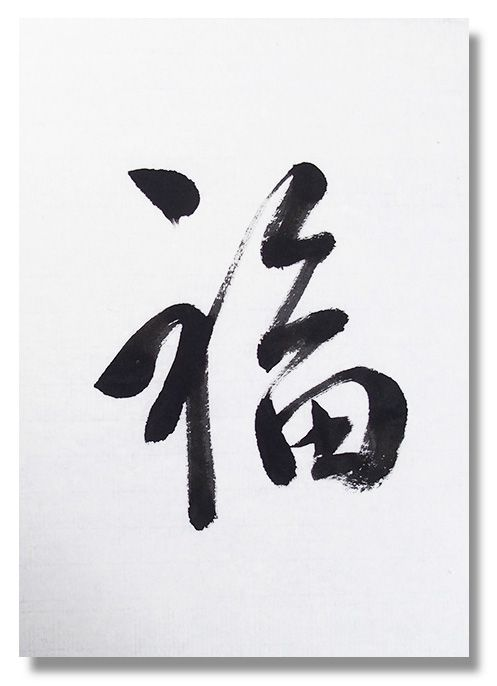 "Japanese word ""fuku"" 福  - fortune, good luck (calligraphy by Yoz)"