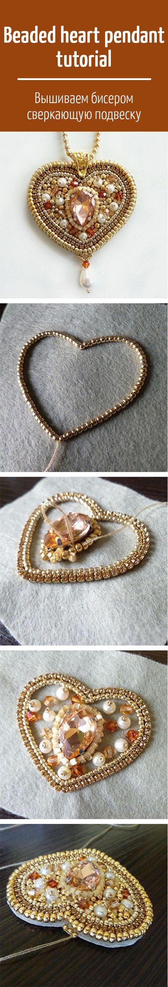 """* Beaded heart pendant tutorial / """"Люблю тебя нежно..."""" Вышиваем бисером, бусинами…"""