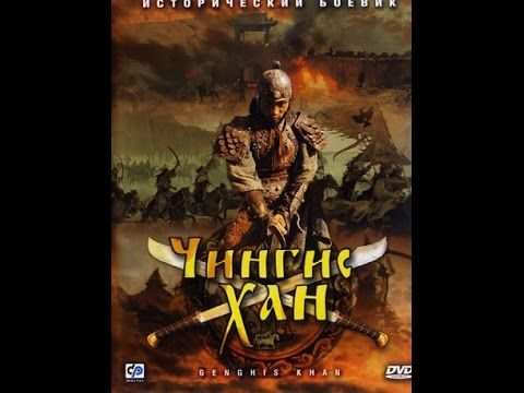 Чингисхан - Два века обмана (Документальный фильм)