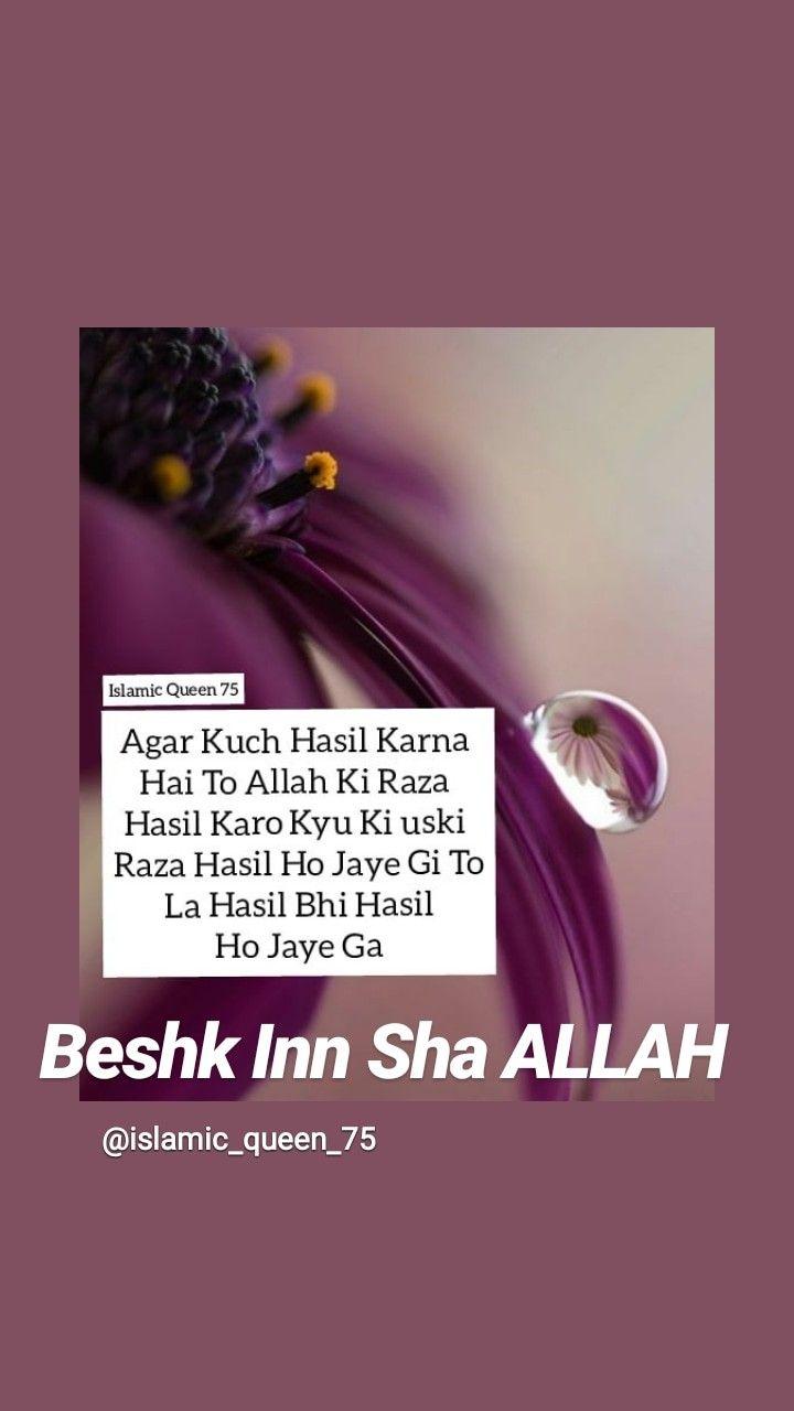 Citaten Love Queen : Hayat zulfiqar islamic pictures islamic quotes allah quotes
