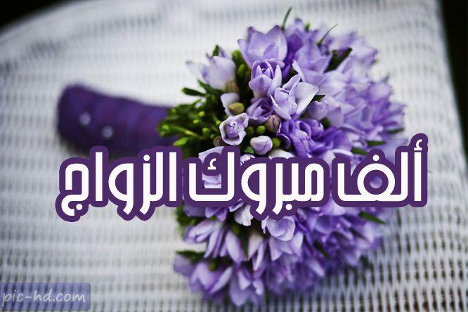 صور تهنئة بالزواج صور مكتوب عليها الف مبروك للعروسين Congratulations On Marriage Marriage Congratulations