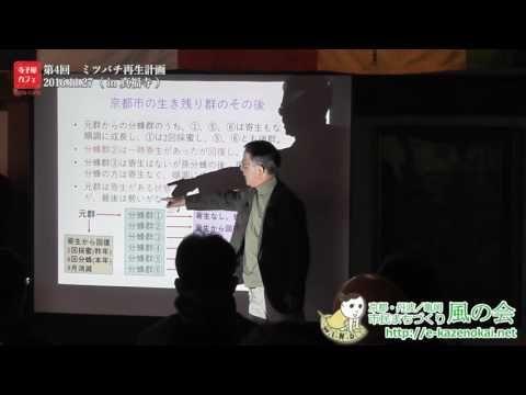 寺子屋カフェ 第4回 ミツバチ再生計画 (2016年11月27日)-京都府におけるニホンミツバチへのアカリンダニ寄生