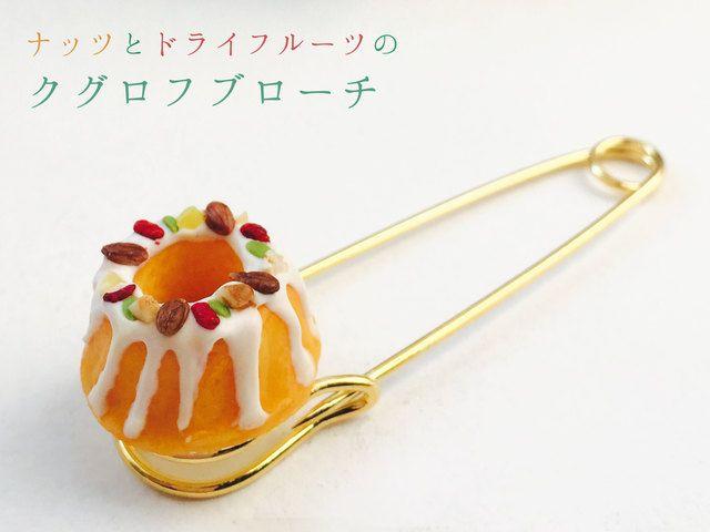 【即納】「ナッツとドライフルーツのクグロフ」ブローチ(ストールピン)