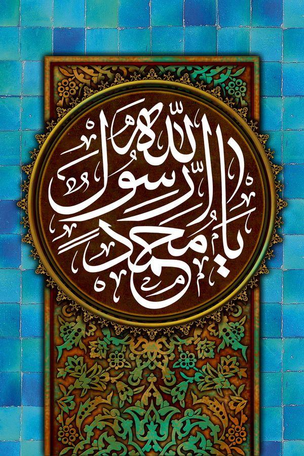 The Prophet Muhammad(peace be upon him and his household) (حضرت محمد (صلی الله علیه وآله وسلم