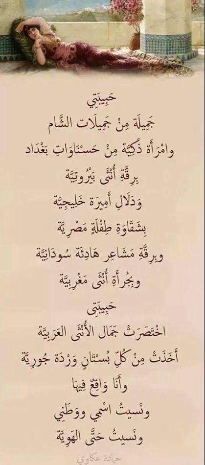 #هي عربيه ~ amazing Arabic poem
