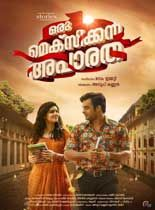Oru Mexican Aparatha 2017 Malayalam Full Movie Watch Online Streaming Free DVD