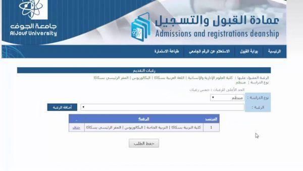 شروط و عمادة القبول والتسجيل جامعة جازان University Admissions University Admissions