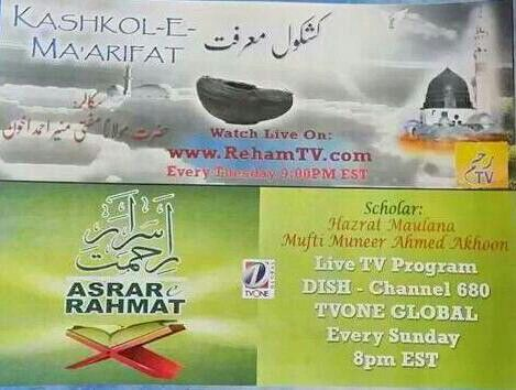 Tune in every Tuesday on    (www.rehamtv.com)  @9 pm with  Mufti Muneer Ahmed Akhoon