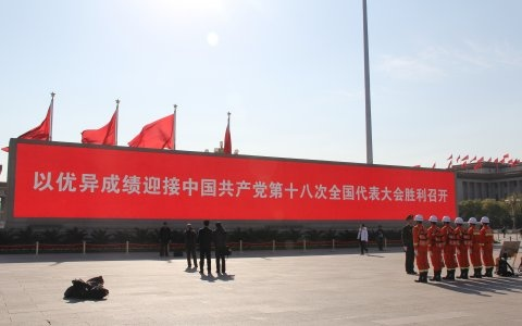 Ever wonder what all those red banners say? Let's take a look.