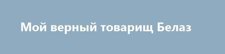 Мой верный товарищ Белаз http://kleinburd.ru/news/moj-vernyj-tovarishh-belaz/  Очень я люблю эти огромные карьерные самосвалы. Есть в них что-то первобытное, как у мамонтов! Стоишь у обрыва и смотришь вниз, в карьер, где снуют крохотные грузовые муравьи. Но стоит очутиться лицом к лицу, маленьким оказываешься ты: только колёса этих самосвалов выше роста человека! Когда Белазы уходят, после них остаются почти первобытные пейзажи: высокие берега, […]