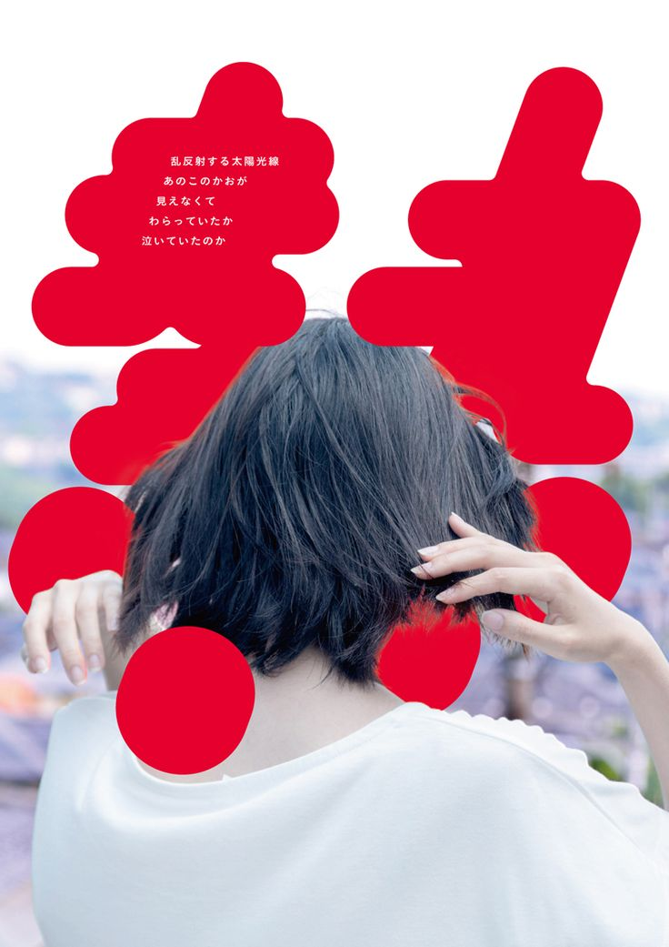「熱 netsu」design : sawai shingophoto : inagaki kenichimodel :tonokopoetry : niwa asahi 「行かないで」より