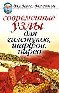 Книга Современные узлы для галстуков, шарфов, парео