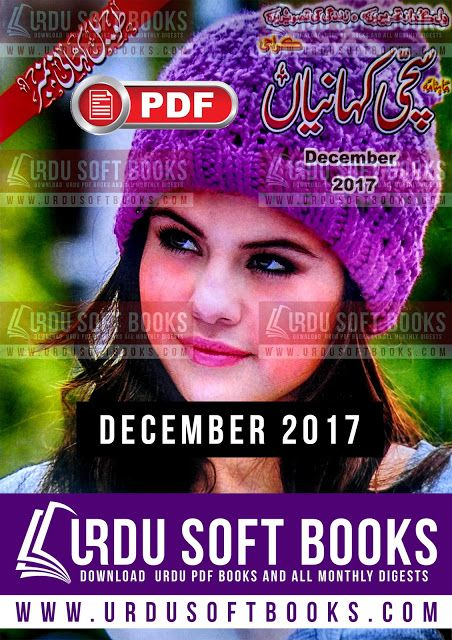 Sachi Kahaniyan Digest December 2017 read online or download in PDF for offline reading. Monthly Sachi Kahaniyan Digest is one of most famous ladies magazine in Pakistan. Specially school, college going young girls and housewives are very fond of sachi kahaniyan Digest.