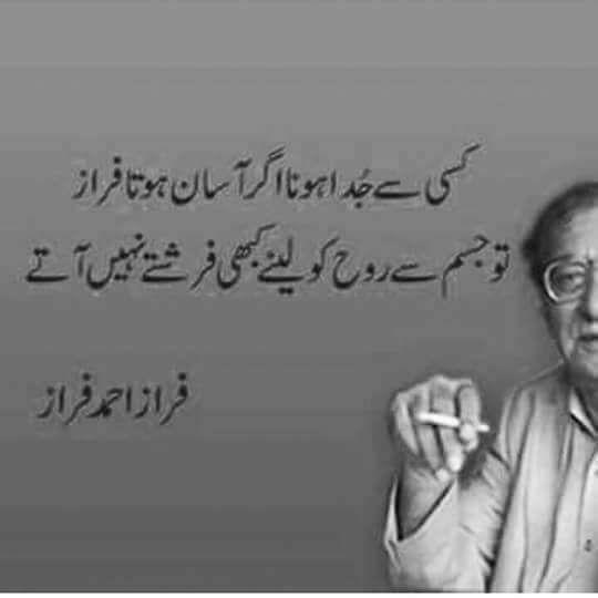 Faraz Ahmad Faraz, poetry