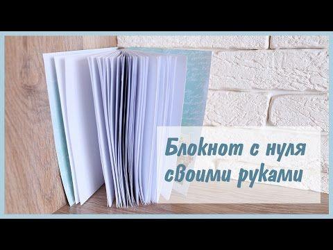Как сделать блокнот с нуля ♥ Переплет (часть 1) - YouTube