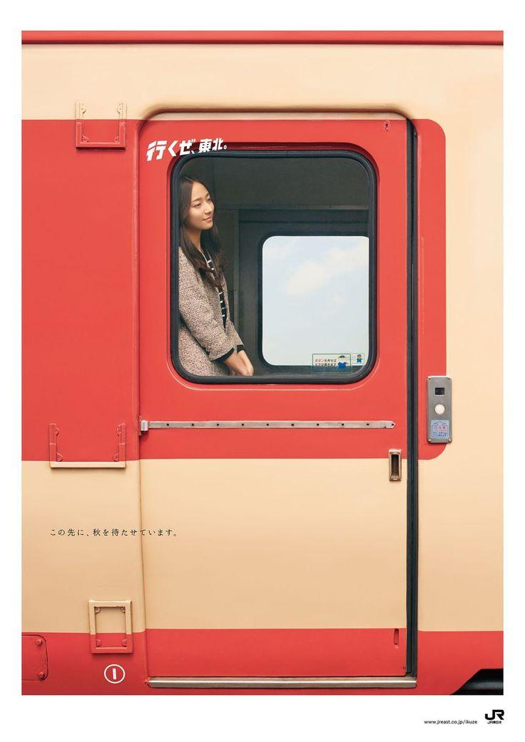 Get Back, Tohoku.   Poster Colour Photography Design Inspiration   Award-winning Graphic Design   D&AD