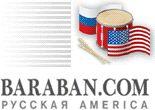 San Francisco, Северная Калифорния (СФ): RussianTimes.Com & Baraban.Com Russian-speaking Community Information Resource. Ищем женщину по уходу ...