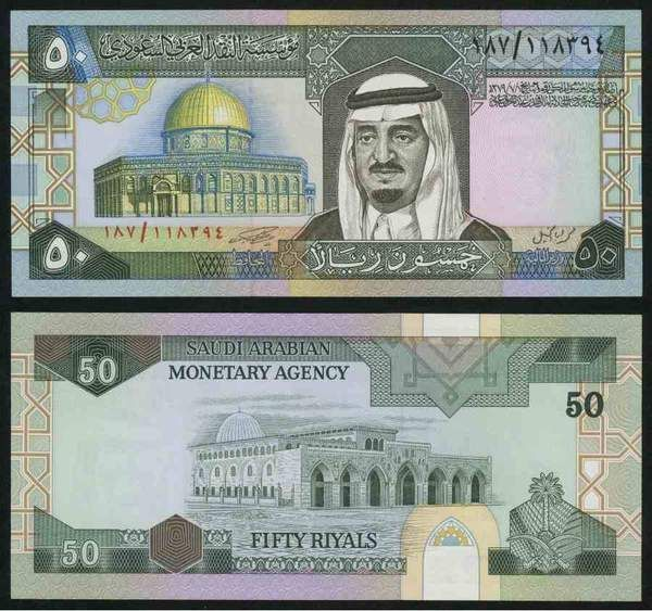1984 Saudi Arabia Fifty Riyals King Fahd Portrait Pick Number 24b Crisp Uncirculated Banknote