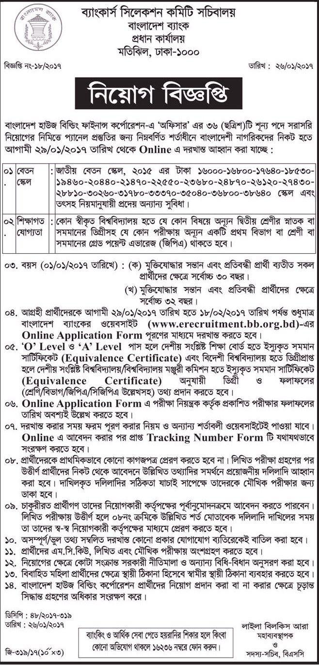 Bangladesh House Building Corporation Job Circular 2017