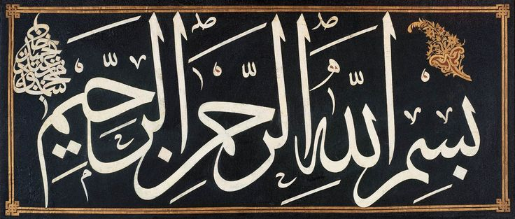 [Ottoman Empire] A Calligraphic Composition of Sultan Mahmud II   (Sultan 2. Mahmud Tarafından Yapılan Besmele Hat Levha)