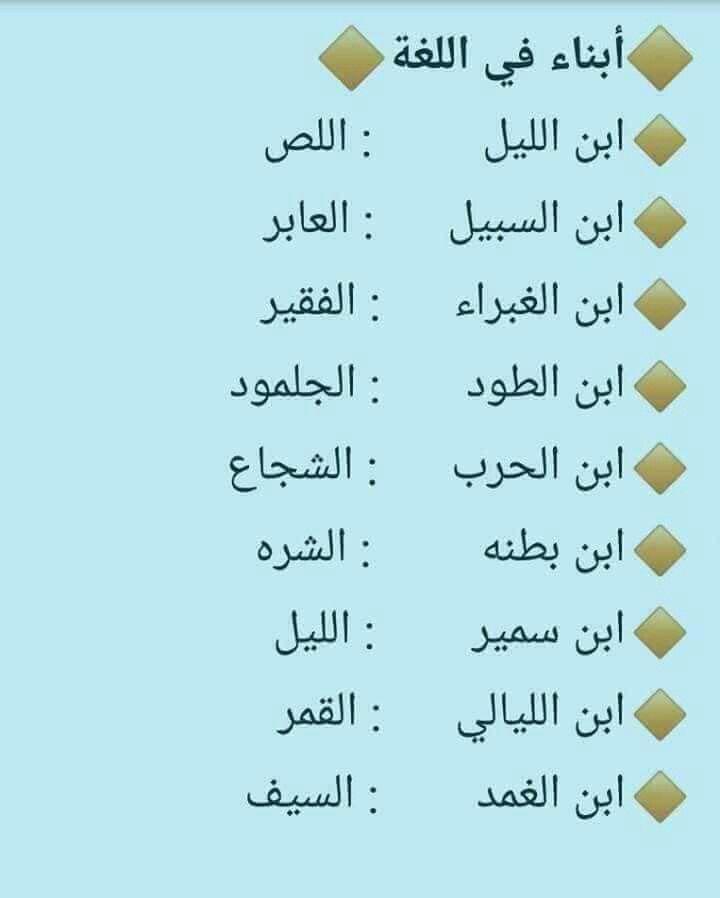 ابناء في اللغه العربيه Learning Arabic Beautiful Arabic Words Learn Arabic Language