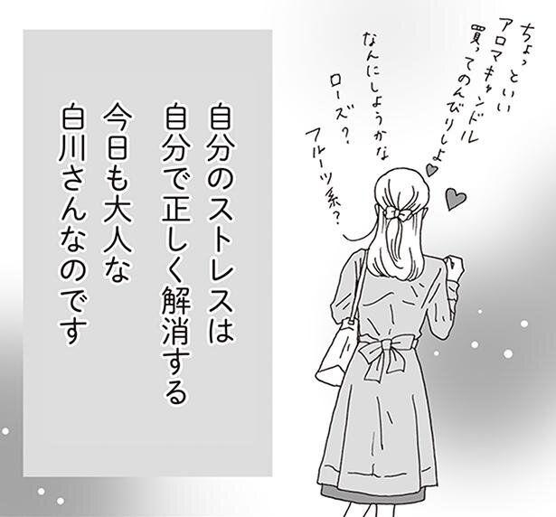 強め 白川 さん メンタル メンタル強め美女白川さん 1巻(最新刊)