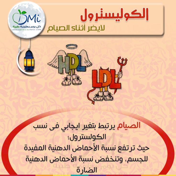 الصيام مفيد جدا للكوليسترول وفتاك للكوليسترول الضار Health Diet Ramadan Health