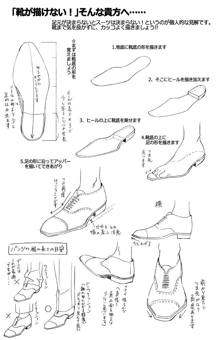 スーツの描き方の基本 [10]