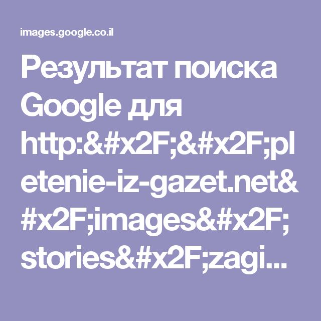 Результат поиска Google для http://pletenie-iz-gazet.net/images/stories/zagibka/3995.jpg