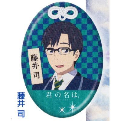 Your Name. (Kimi no na wa.) #6 Tsukasa Fujii Can Badge Gacha (Gasha) TAKARA TOMY A.R.T.S   - Your Name. (Kimi no na wa.) Can Badge Gacha (Gasha) TAKARA TOMY A.R.T.S  - ANIME DIRECT FROM JAPAN