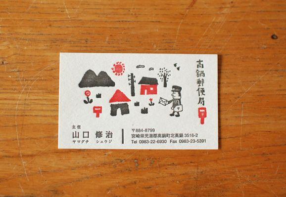 高鍋郵便局 活版印刷 名刺 | はなうた活版堂