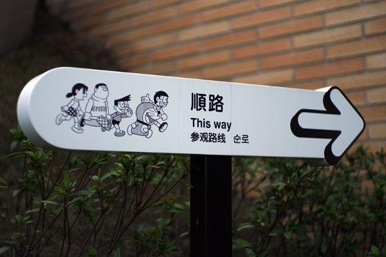 藤子・F・不二雄ミュージアムのピクトグラムいろいろ 26