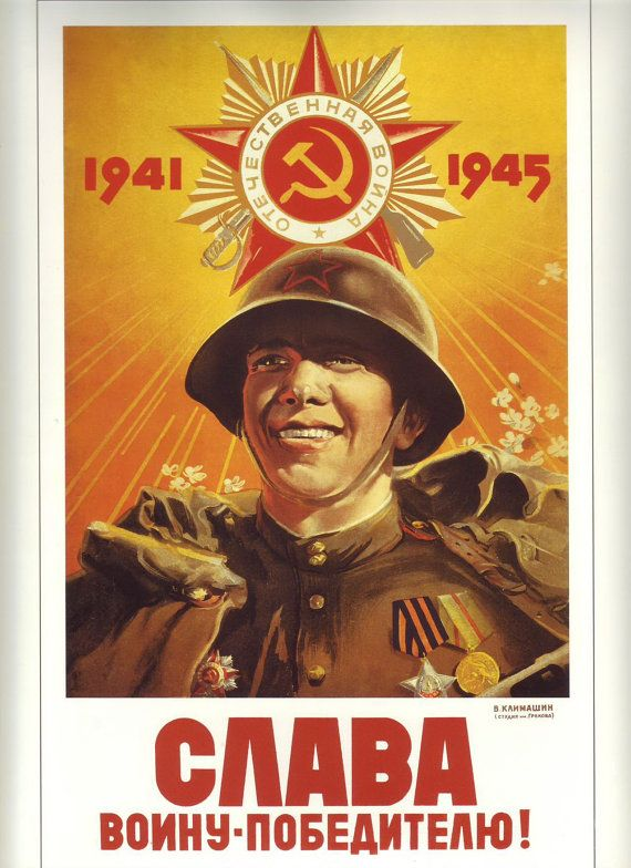 """Long live the warrior who won victory."" 1945, SovietArt"