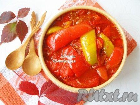 Вариантов приготовления лечо довольно много, его готовят с разными овощами - перцем, баклажанами, кабачками, морковью, а также с добавлением мяса, колбас или копченой грудинки. Можно приготовить лечо из болгарского перца и подавать его как закуску, салат, гарнир или применять для приготовления ...