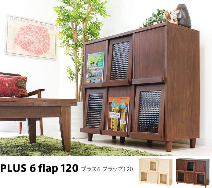 キャビネット・チェストシェルフ・ラック PLUS6 flap120 ディスプレイラック