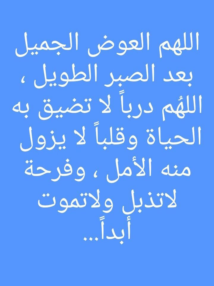 Pin By Omar Belkasim On Duea دعاء Islamic Quotes Words Quotes