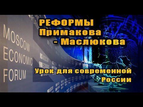 МЭФ-2016. Реформы Примакова–Маслюкова. Уроки для современной России