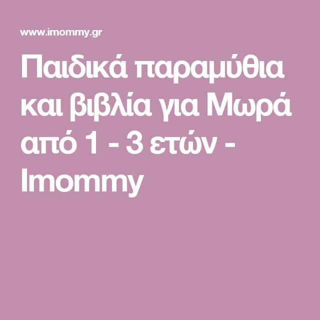 Παιδικά παραμύθια και βιβλία για Μωρά από 1 - 3 ετών - Imommy