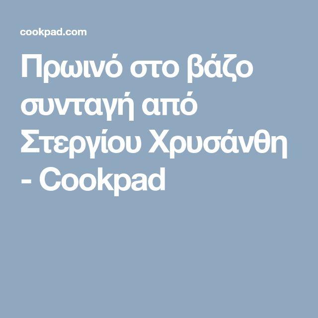 Πρωινό στο βάζο συνταγή από Στεργίου Χρυσάνθη - Cookpad