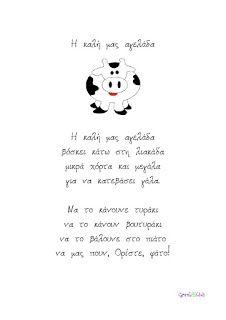 Greek4Kids: Nursery Rhyme: Our good old cow