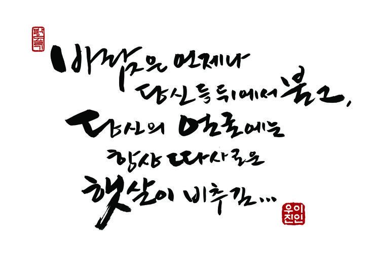 #캘리그라피 #calligraphy